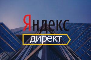 Яндекс Директ. Позиции показа объявлений