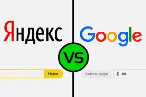 Добавить сайт в поисковики Яндекс, Google и другие