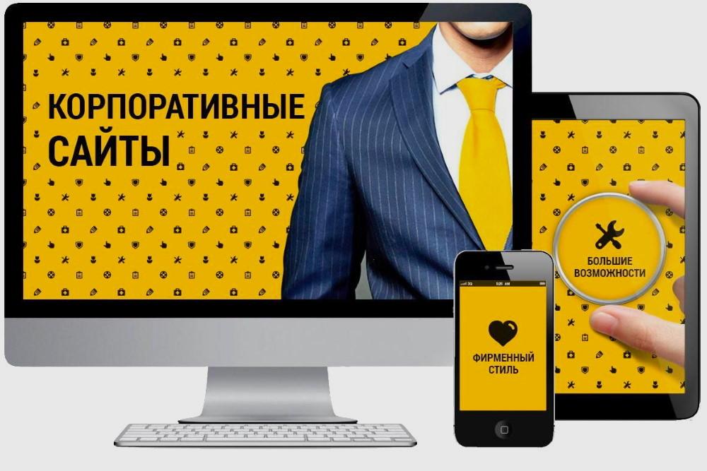 Заказать сайт для компании в Краснодаре
