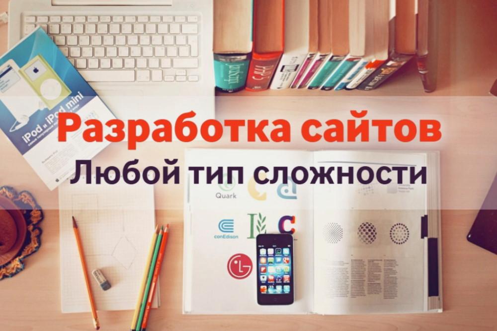 Качественный сайт под ключ в Краснодаре