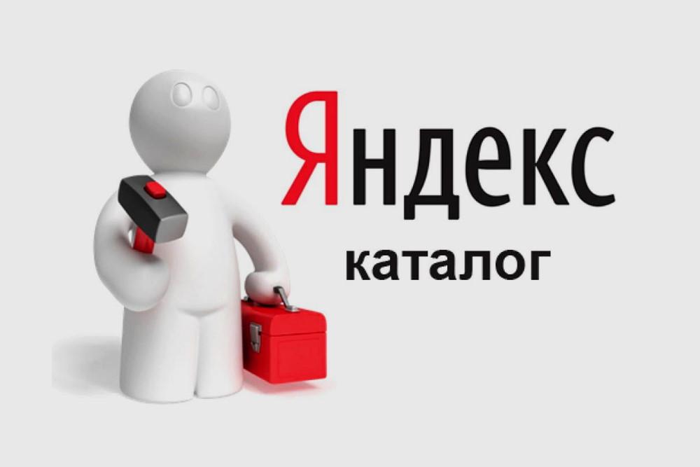Яндекс Каталог (ЯК)