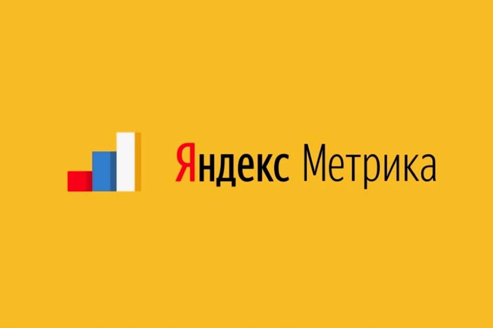 Цели в Яндекс.Метрике
